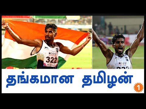 Tamil Athlete G Lakshmanan Grabbed Gold medal in Asian Athletics Championships-Oneindia Tamil