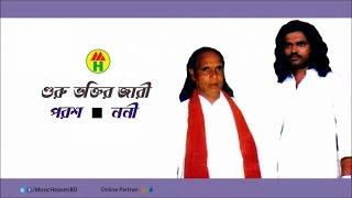 Porosh Ali, Noni Thakur - Guru Voktir Jari