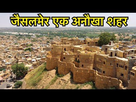 Xxx Mp4 राजस्थानी देसी वीडियो जैसलमेर का खुबसुरत नजारा Rajasthani Video Marwadi Video Jaisalmer Visit 3gp Sex