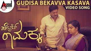 Gudisa Bekavva Kasava | Hebbet Ramakka | HD Video Song 2018 | Devaraj | Thara | Saviraj Cinimaas