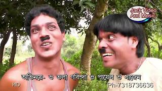 Chakhna Makhna New Purulia Video Hd  2018 Bengali Bangla Song Kamitian  Youtube Silpi Bhola GObinda