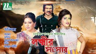Bangla Movie: Lokhkhir Shongshar | Shabana, Jasim, Zafar Iqbal, Diti | Directed By Monwar Hossain