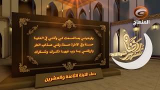 دعاء الليلة الثامنة والعشرين من شهر رمضان المبارك