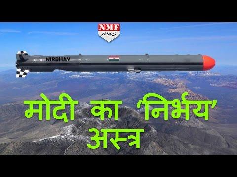 Modi की Nirbhay Missile पूरे Pakistan
