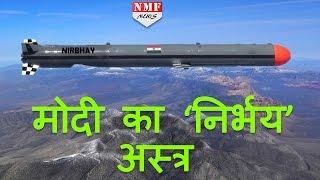 Modi की Nirbhay Missile पूरे Pakistan और China को कर सकती है तबाह |MUST WATCH !!!
