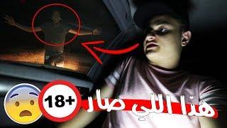 لا تطلع الساعه 1:00 بليل!! (هذا اللي صار!!)