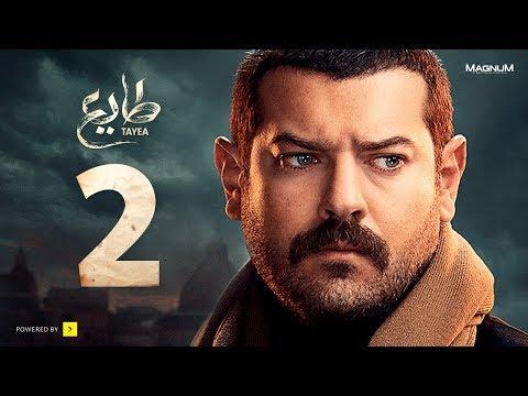 Xxx Mp4 مسلسل طايع الحلقة 2 الثانية HD عمرو يوسف Taye3 Episode 02 Amr Youssef 3gp Sex