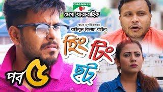 হিং টিং ছট   Episode -5   Comedy Drama Serial   Siam   Mishu   Tawsif   Sabnam Faria   Channel i TV