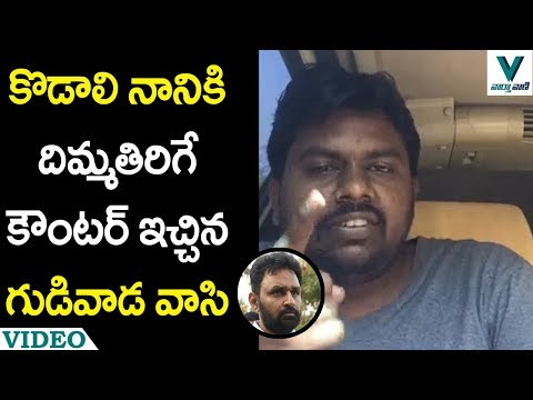 Common Man Strong Counter to Kodali Nani Comments Vaartha Vaani