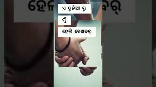 #Baazigar #AsimaPanda,  Mana Deli Mana Neli Full Screen odia WhatsApp Status Video.