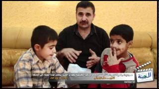 طفلي نجران التركي والسعودي