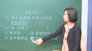 (Korean language) 1 TOPIK 27th exam Beginner Vocabulary & Grammar 1 토픽시험 by seemile.com