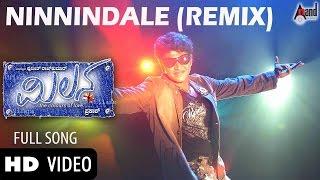 Milana   Ninnindale Remix   Puneeth Rajkumar   Pooja Gandhi   Parvathi Menon   ManoMurthy