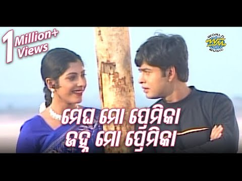 Megha Mo Premika - Romantic Odia Song | Album - Madhu Chandrika | Sidharth Music