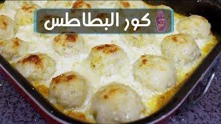 وصفات_رمضانية : صينية كور البطاطس ✧