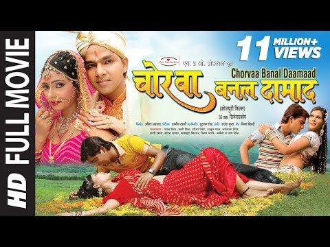 Xxx Mp4 CHORWA BANAL DAMAAD In HD Full Bhojpuri Movie Feat Pawan Singh Rooby Singh 3gp Sex