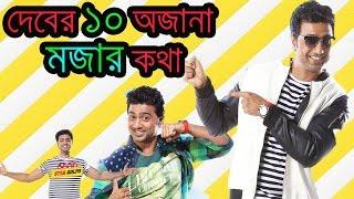 দেবের ১০ অজানা মজার কথা  | Dev 10 Unknown Facts | Bengali Actor