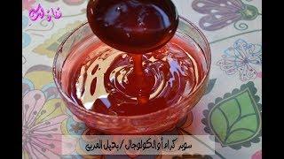 بديل المربى في 5دقائق/سوبر كرام للحلويات الجافة / الديكوجال /تحضيرات العيد