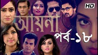 Ayana   EP - 18   Bangla Serial Drama   Rtv