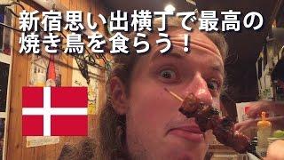 Experiencing Japanese Yakitori on Shinjuku Piss Alley / 新宿思い出横丁を経験