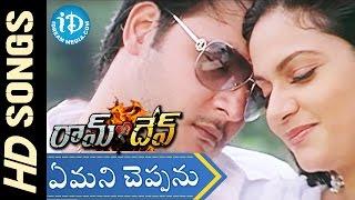 Emani Cheppanu Video Song -  Ramdev Movie    Abbas    Gracy Singh    Archana    Jai Akash