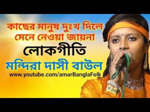 Xxx Mp4 নিজের মানুষ দুঃখ দিলে মেনে নেওয়া জায়না Mandira Dasi Baul মন্দিরা দাসী বাউল লোকগীতি HD 3gp Sex