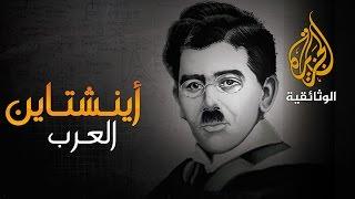 أينشتاين العرب د. علي مصطفى مشرفة