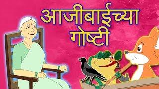 Aajibai Chya Goshti - Lakudtodyachi Gosht & More | Marathi Goshti | Marathi Kids Stories