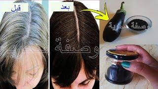 ب بادنجانة واحدة والبدور السوداء تخلصي من شيب الشعر حتى لو كان شعرك كله أبيض من الإستعمال الأول