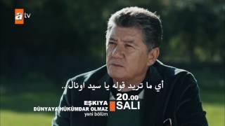 قطاع الطرق لن يحكموا العالم الجزء الثاني - اعلان الحلقة 4 مترجم HD