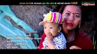 New Nepali Lok song 2074_Pardeshi (परदेशी) by Juna Shrees Magar