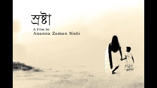 Short Film Srosta (স্রস্টা) 2016