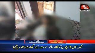 Three Children Killed In Lahore
