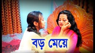 বড় মেয়ে   Boro Meye   Bangla New Shortflim 2017   Faporbazz Tv.