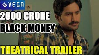 2000 CRORE BLACK MONEY Movie : || Thetrical Trailer || : Latest Telugu Movie 2015