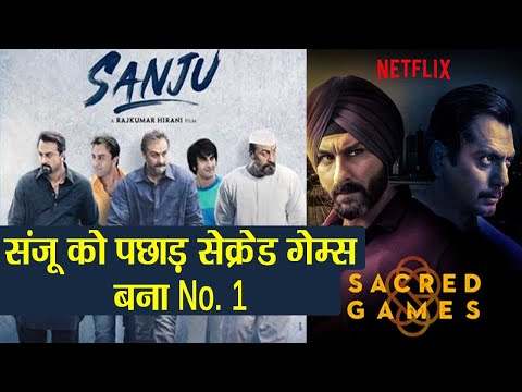 Xxx Mp4 Sacred Games Becomes No 1 Beating Sanju Game Of Thrones Here S How वनइंडिया हिंदी 3gp Sex
