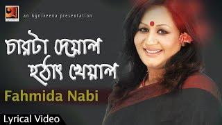 Charta Deyal Hotat Kheyal | by Fahmida Nabi | Lyrical Video | ☢☢ EXCLUSIVE ☢☢