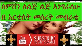 Ethiopian orthodox mezmur simshn lelj lij ስምሽን ለልጅ ልጅ