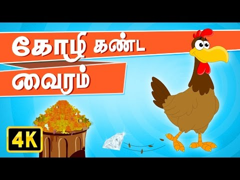 The Hen and the Diamond (கோழி கண்ட வைரம்) | Kathai Padalgal | Tamil Rhymes for Children