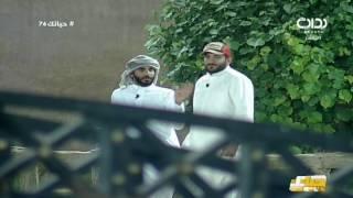 دردشة سرور الروقي وحمد اللاحم   #حياتك76