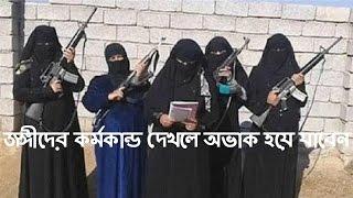 জঙ্গীরা কিভাবে তাদের কার্যকর্ম চালাই || Bangla crime program 2017