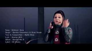 Hridoyer Ayna by Borsha chowdhury ft Ryan Ornob