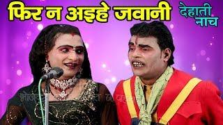 Phir Na Aihe jawani - Bhojpuri NautankiNachProgramme | Bhojpuri Nautanki Comedy
