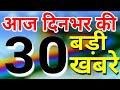 Download Video Download 24 Feb all latest News | दिनभर की 30 फटाफट खबरें | Breaking News | Fatafat Khabren | Rising India 3GP MP4 FLV