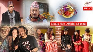 Ulto Sulto, Episode-44, 26-December-2018, By Media Hub Official Channel
