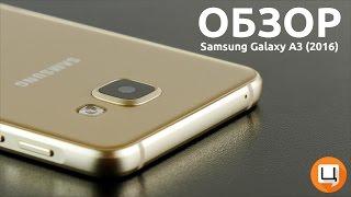 Обзор Samsung Galaxy A3 2016 [4K]. Гаджетариум #103