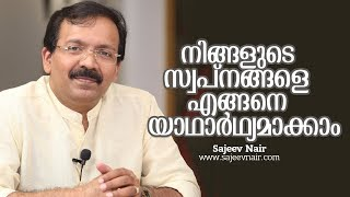 How to realize your Dreams | Malayalam Motivation| Sajeev Nair