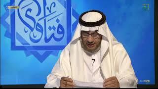 برنامج فتاوى ليوم الخميس 1440/4/6هـ