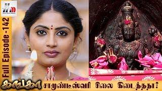 Ganga Tamil Serial | Episode 142 | 17 June 2017 | Ganga Sun TV Serial | Piyali | Home Movie Makers