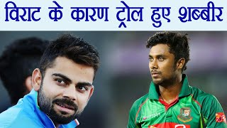 Virat Kohli became the reason for which people trolled Sabbir Rahman  | वनइंडिया हिंदी